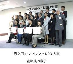 第2回エクセレントNPO大賞表彰式の様子<br />