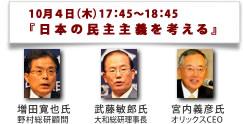 日本の民主主義を考える
