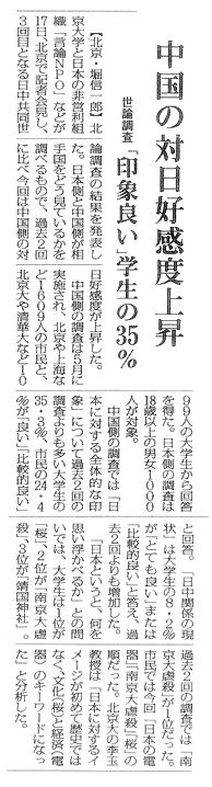 070817_mainichi.jpg
