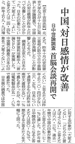 070818_nikkei.jpg