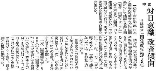 070818_yomiuri.jpg