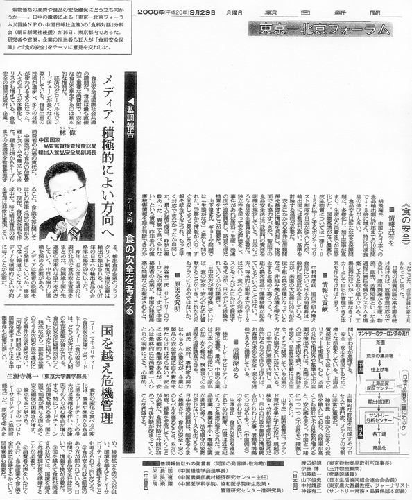 080929_asahi_2_t.png