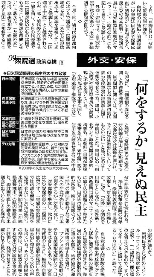 090710_yomiuri.jpg