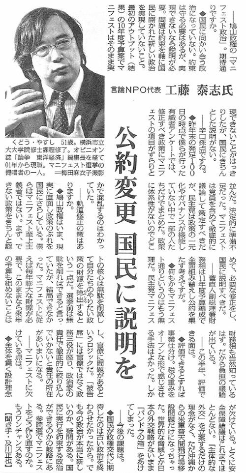 2010/03/16 毎日新聞 朝刊