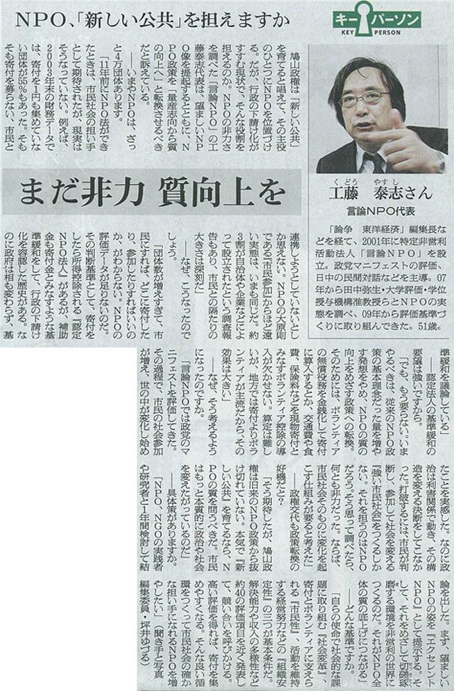 2010/04/07 朝日新聞 朝刊
