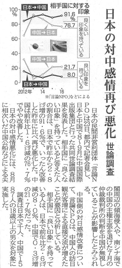 160924「長崎新聞」6面.png