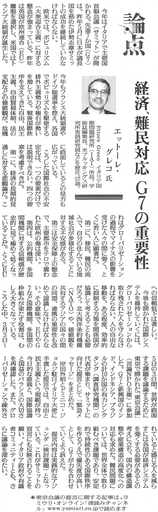 170315_yomiuri.png