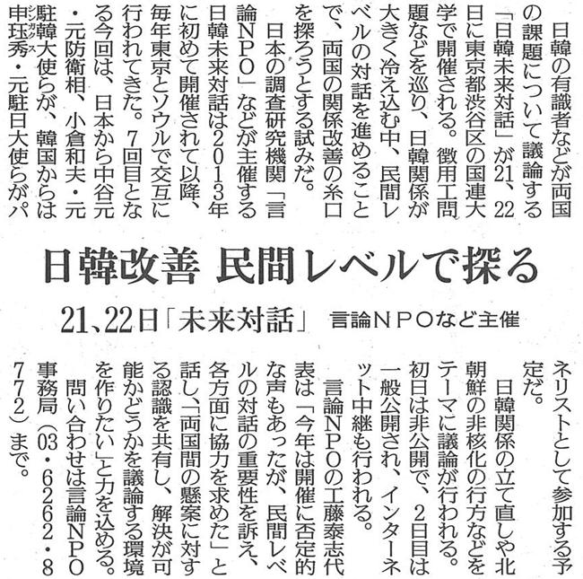 190602_yomiuri.png