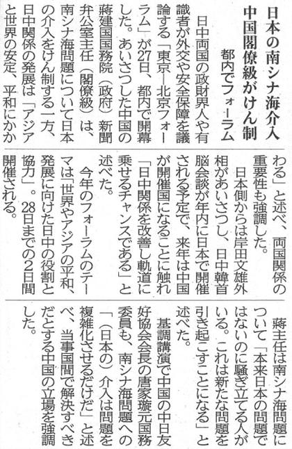 160928「東奥日報」2面.png
