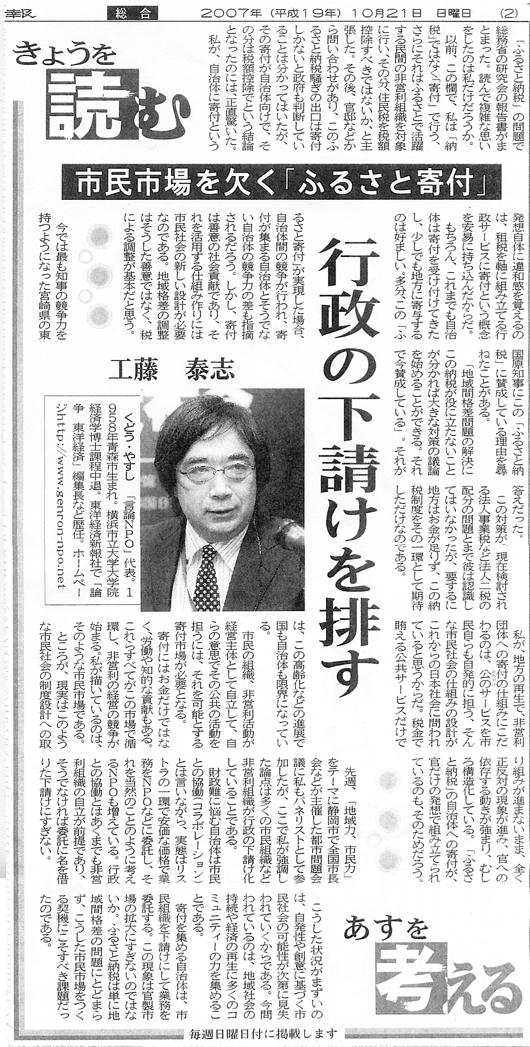 20071021_media.jpg