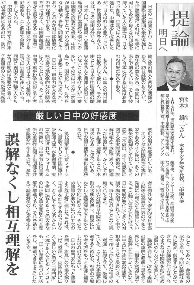 161016「西日本新聞」提論_宮.png