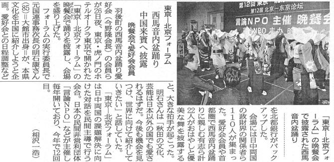160928「秋田魁新報」21面(.png