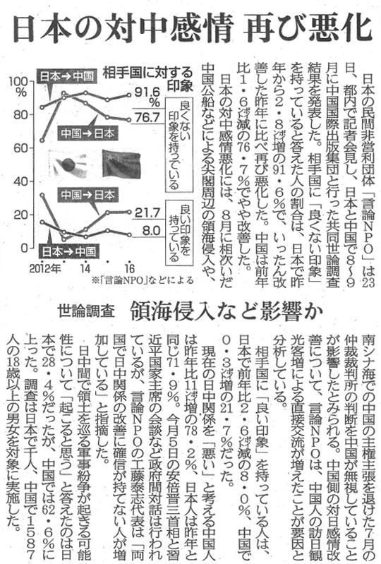 160924「四国新聞」2面.png
