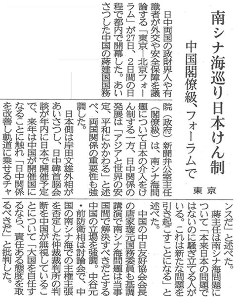 160928「四国新聞」2面.png