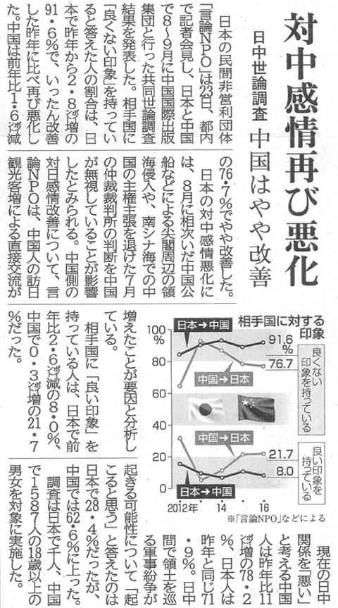 160924「北海道新聞」5面.png
