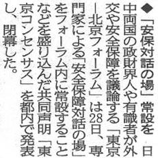 160929「四国新聞」2面.png