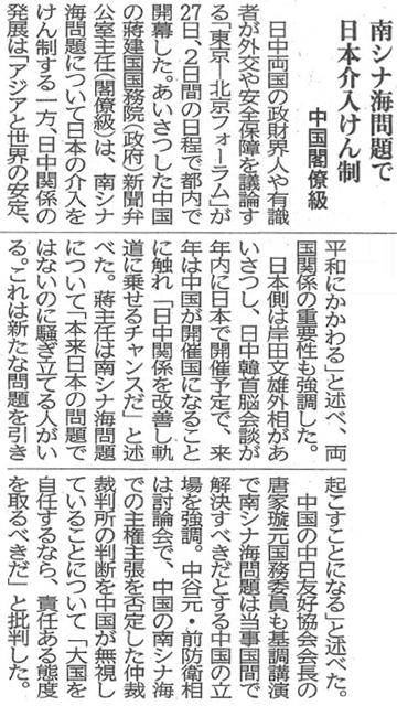 160928「宮崎日日新聞」2面.png