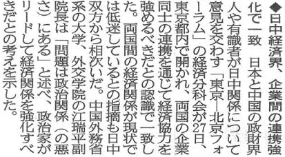 160928「四国新聞」8面(日中.png