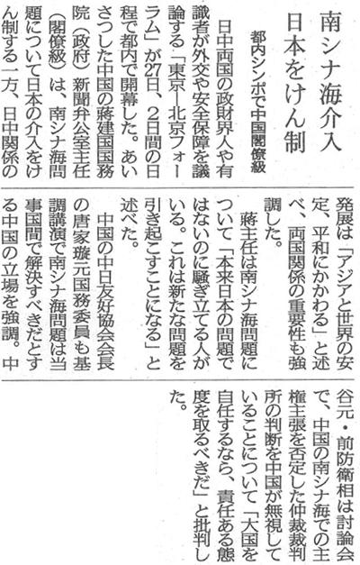 160928「京都新聞」5面.png