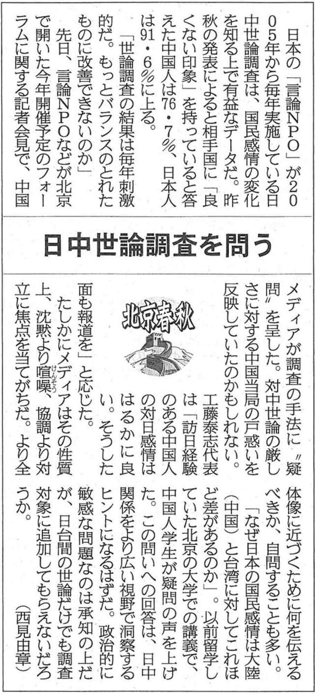 20170427sankei_m_p13_t.jpg