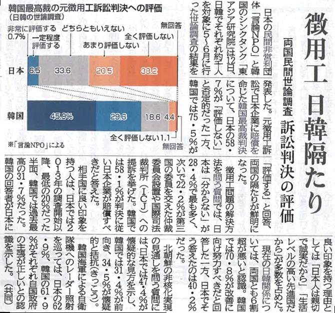 190613静岡新聞朝刊.png