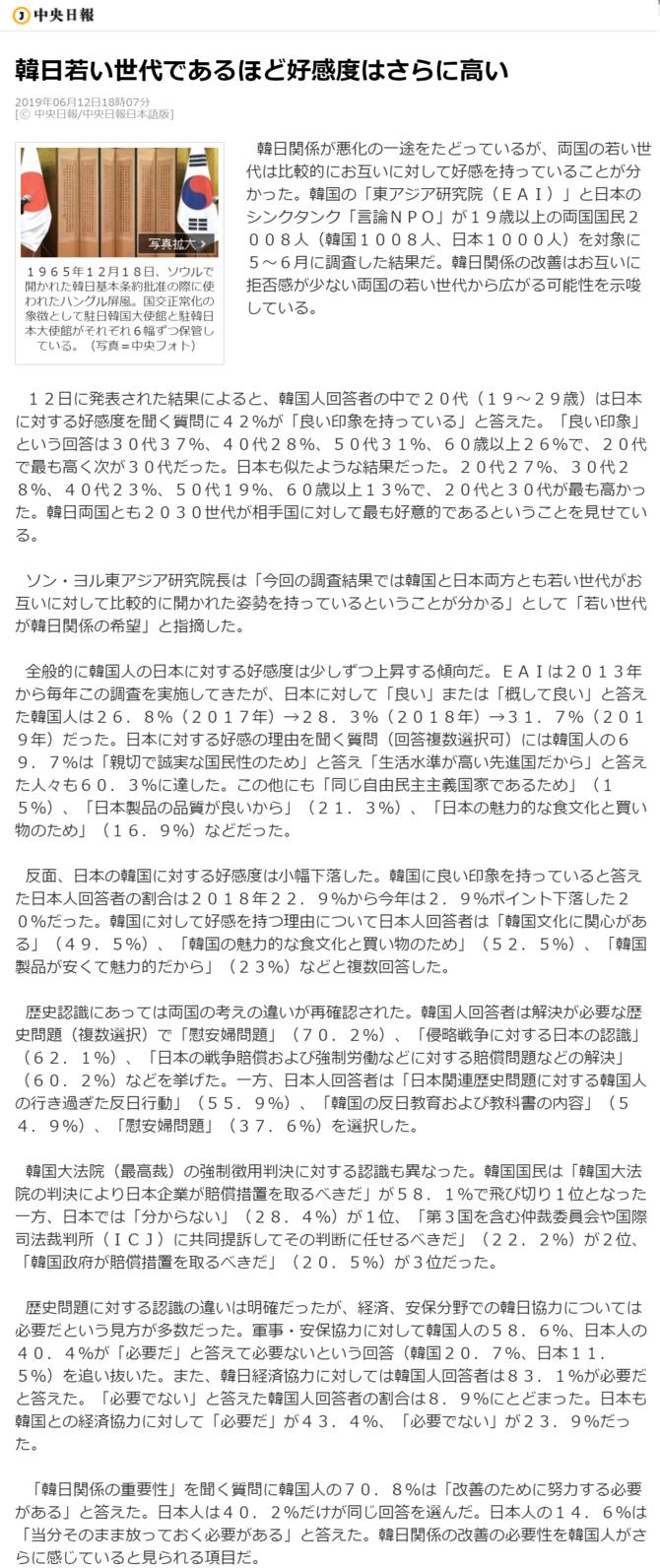 中央日報_1.png