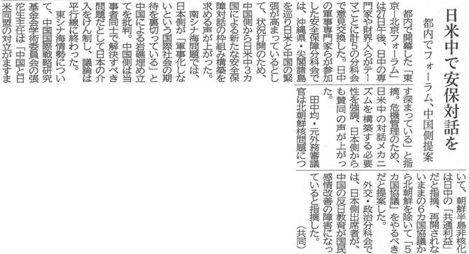 160928「静岡新聞」4面.png