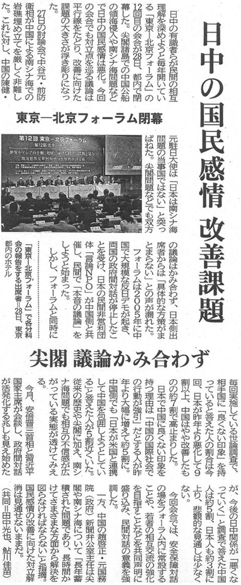 160929「沖縄タイムス」7面.png