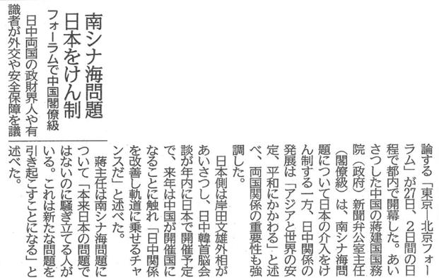 160928「神奈川新聞」3面.png