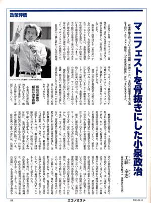 economist_2005_10_18-1.jpg