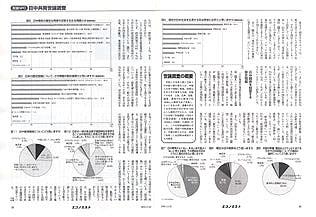 economist_2005_11_22-2.jpg