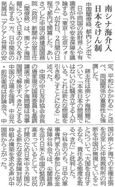 160928「琉球新報」7面.png
