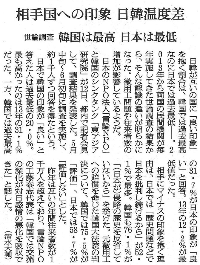 20190613付-朝日新聞朝刊4面総合面.png