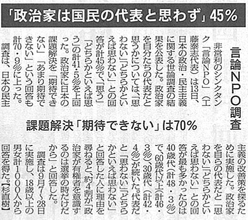 20191114_毎日新聞5面.png