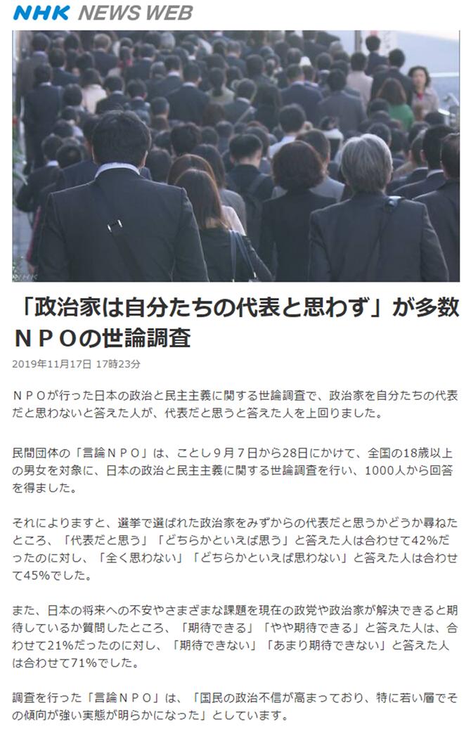 20191117_NHK.png
