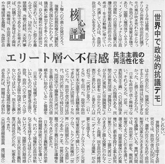 20191230_岩手日報(共同通信・渡辺氏)_edited-1.png
