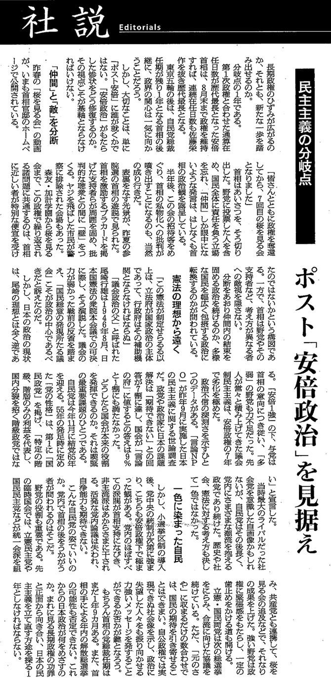 20200105_朝日新聞7面 社説.png