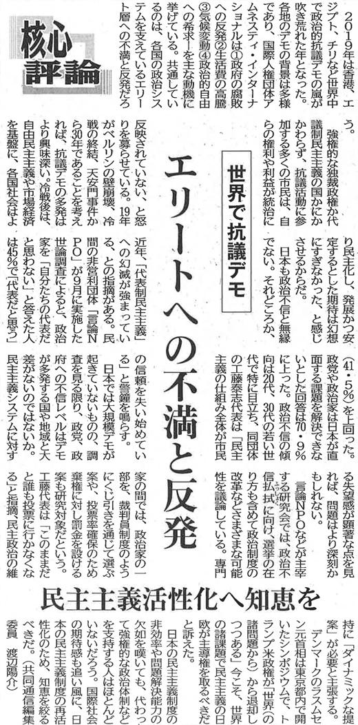 20191228_南日本新聞(共同通信・渡辺氏)_edited-2.png