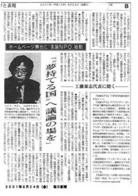 p010824_mainichi.jpg