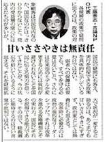 p030909_mainichi.jpg