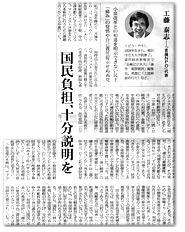 p030929_mainichi.jpg