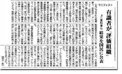 p031015_mainichi.jpg