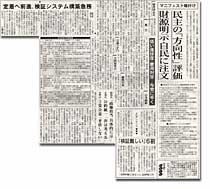 p040513_sankei2.jpg