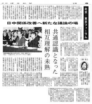 p050929_yomiuri.jpg