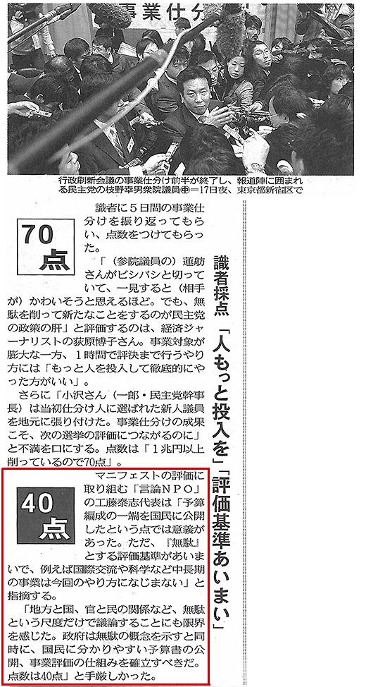 東京新聞:2009年11月18日朝刊