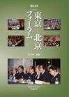 第6回 東京‐北京フォーラム 報告書