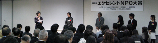 第2回エクセレントNPO大賞
