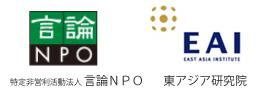 特定非営利活動法人 言論NPO ・ 東アジア研究院