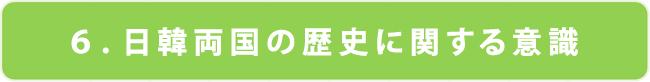 6.日韓両国の歴史に関する意識