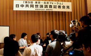 第9回日中共同世論調査 記者会見